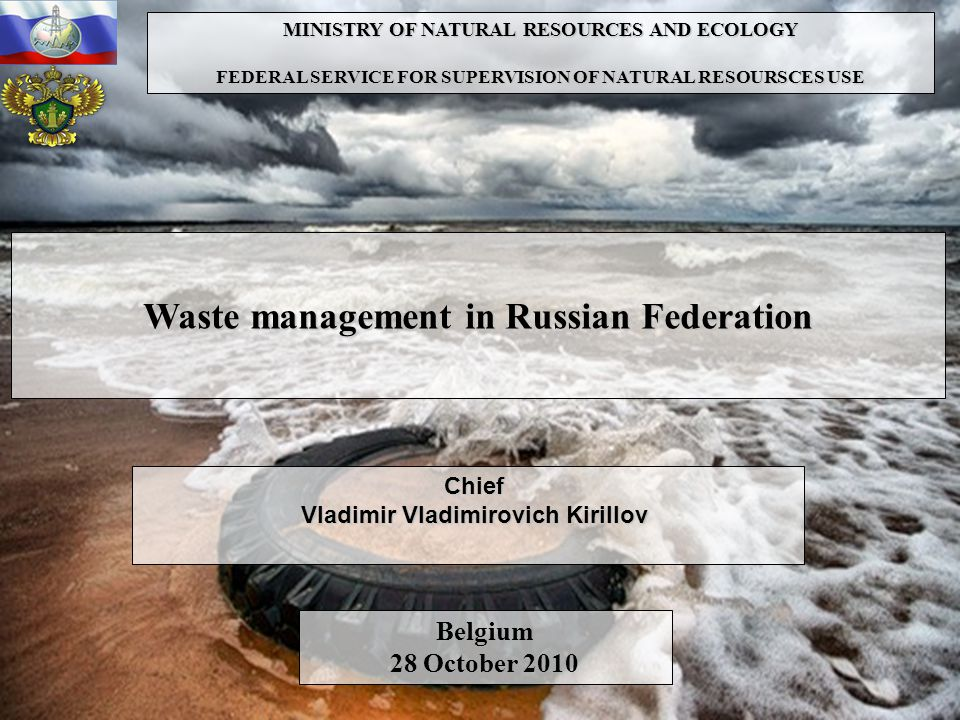 Currently, in the territory of the Russian Federation in waste dumps and stockpiles are accumulated more than 94 billion tons of solid waste Over the past 5 years the total amount of waste produced in Russia increased by 1.5 times General situation in waste management 2