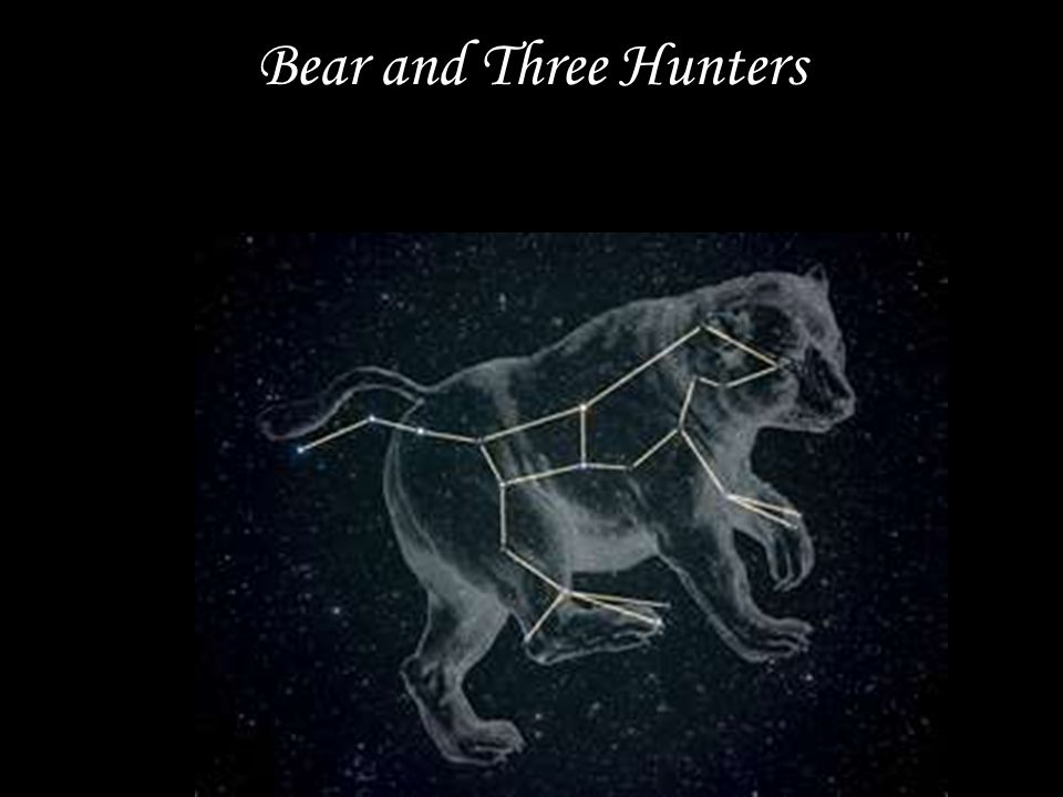 The Bear and Three Hunters Located on the Milky Way path, one Iroquois legend tells us that the Great Bear was pursued by three Indian braves.