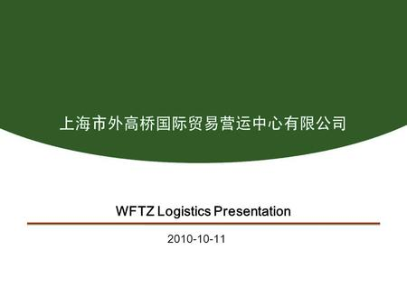 WFTZ Logistics Presentation 2010-10-11. Contents + WFTZ Overview + ITOC Service + Asia-pacific Distribution Center Case + Q&A.