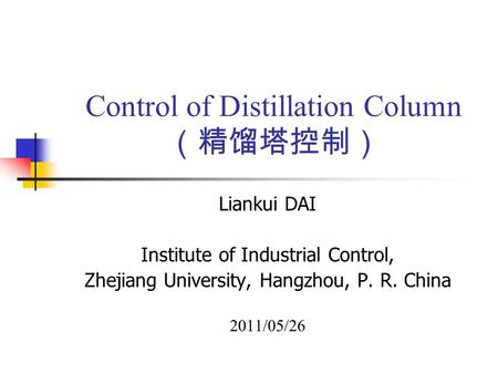 Control of Distillation Column (精馏塔控制)
