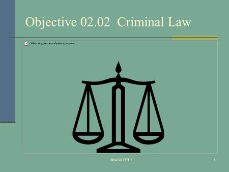BL02.02 PPT 11 Objective 02.02 Criminal Law BL02.02 PPT 12 Essential Questions What is crime? What are the possible punishments for a crime? Who are.