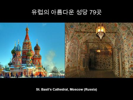 St. Basil's Cathedral, Moscow (Russia) 유럽의 아름다운 성당 79 곳.