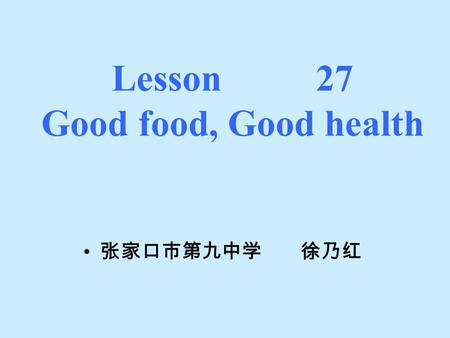 Lesson 27 Good food, Good health 张家口市第九中学 徐乃红 What's wrong with them ? They are too fat. What makes them so fat ? They eat too much rich food and drink.