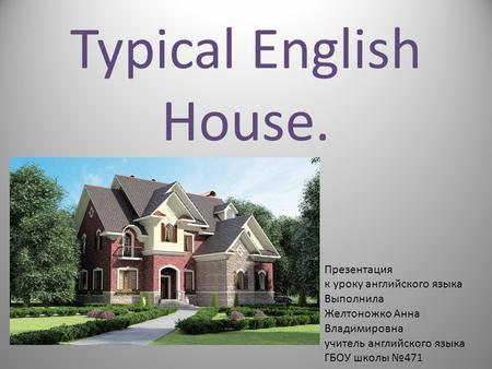 "english essay about my dream house You know, it is really strange that you are stuck with a ""my dream house"" essay what we mean is that everybody dreams to have a house and almost everybody knows what exactly this house should be like."