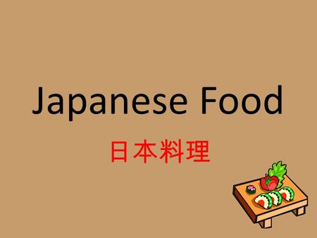 Japanese Food 日本料理. Rice Main ingredient in Japanese cuisine is RICE. Rice is to Japanese people, what potatoes are to Irish people! Rice is the main.