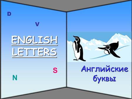ENGLISH LETTERS Английские буквы D V N S ANIMALS 1.