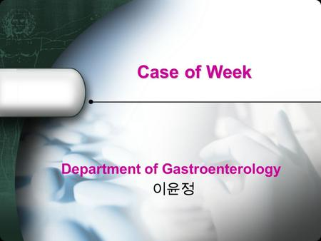 Case of Week Department of Gastroenterology 이윤정. Chief complaint Sore throat ( onset : 2weeks ago ) Present illness Present illness 특이병력 없는 26 세 남자환자로.