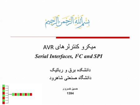 میکرو کنترلرهای AVR Serial Interfaces, I2C and SPI