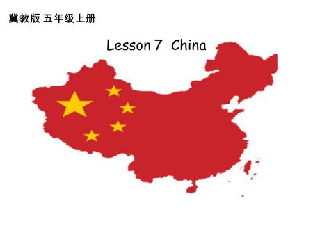 Lesson 7 China 冀教版 五年级上册. China This is a map of China.