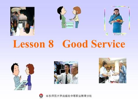 华东师范大学出版社中等职业教育分社 Lesson 8 Good Service. 华东师范大学出版社中等职业教育分社 Key Words and Phrases Study these words and phrases about shopping. a.paying by credit card.