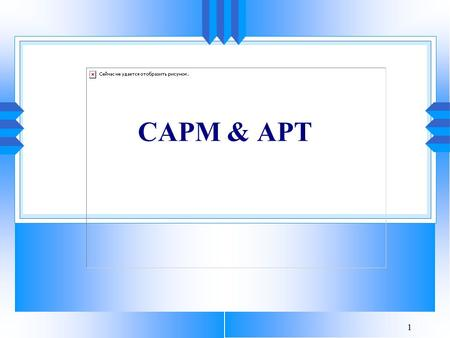 1 CAPM & APT. 2 Capital Market Theory: An Overview u Capital market theory extends portfolio theory and develops a model for pricing all risky assets.