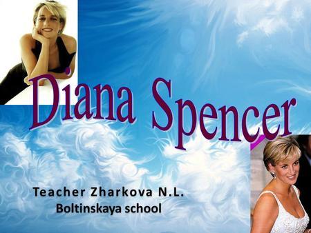 Teacher Zharkova N.L. Boltinskaya school. Diana, Princess of Wales, was born on 1 July 1961.