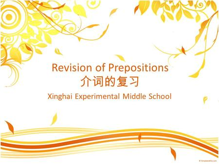Revision of Prepositions 介词的复习 Xinghai Experimental Middle School.