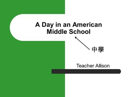 A Day in an American Middle School 中學 Teacher Allison.