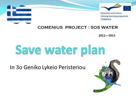 In 3o Geniko Lykeio Peristeriou COMENIUS PROJECT : SOS WATER 2011—2013.