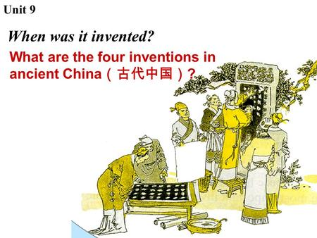 Unit 9 When was it invented? What are the four inventions in ancient China (古代中国) ?