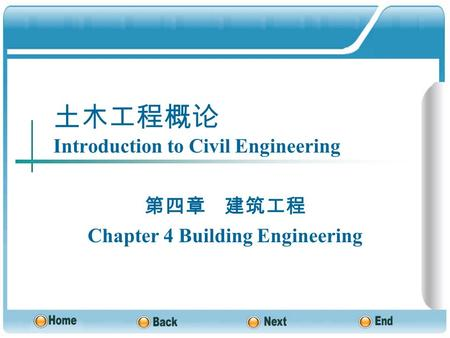 土木工程概论 Introduction to Civil Engineering 第四章 建筑工程 Chapter 4 Building Engineering.