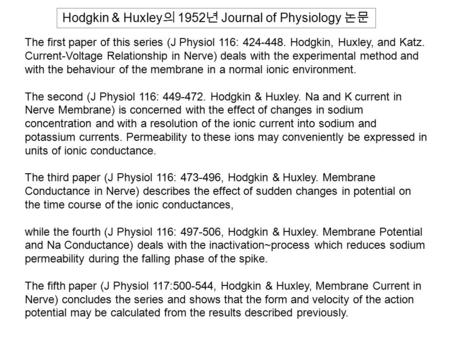 The first paper of this series (J Physiol 116: 424-448. Hodgkin, Huxley, and Katz. Current-Voltage Relationship in Nerve) deals with the experimental method.