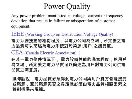 Power Quality Any power problem manifested in voltage, current or frequency deviation that results in failure or misoperation of customer equipment. IEEE.