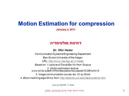 1שידור ווידיאו ואודיו ברשת האינטרנט - 2009 Dr. Ofer Hadar Communication Systems Engineering Department Ben-Gurion University of the Negev URL: