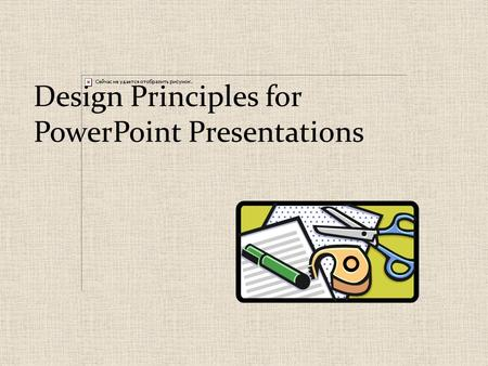Design Principles for PowerPoint Presentations Color Use color to direct attention Solid background- avoid textures, designs.