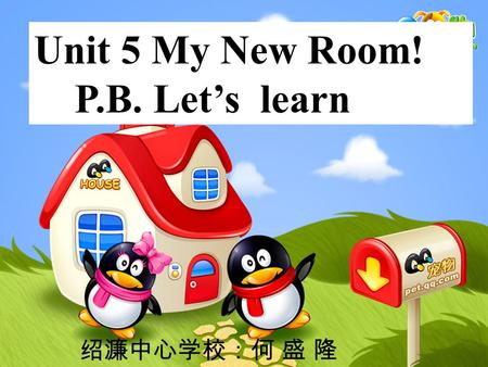 Unit 5 My New Room! P.B. Let's learn 绍濂中心学校:何 盛 隆.