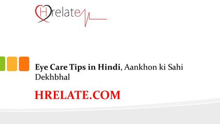 Eye Care Tips in Hindi, Aankhon ki Sahi Dekhbhal HRELATE.COM.