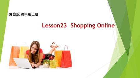 冀教版 四年级上册 Lesson23 Shopping Online. I want to go to a movie theatre to see a film. What about you?
