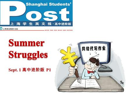 Sept. 1 高中进阶版 P1. Pre-reading P2P2 How much homework did you have during this summer holiday? In what way do you prefer to finish your homework during.