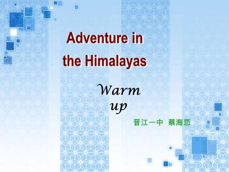 Adventure in the Himalayas Warm up 晋江一中 蔡海恋. Adventure: an exciting experience in which dangerous or unusual things happen. ★ Can you give some examples?