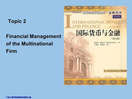 宁波工程学院国商教研室蒋力编 Topic 2 Financial Management of the Multinational Firm.