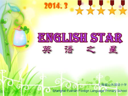 2014. 3 上海福山外国语小学 Shanghai Fushan Foreign Language Primary School.