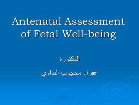 Antenatal Assessment of Fetal Well-being