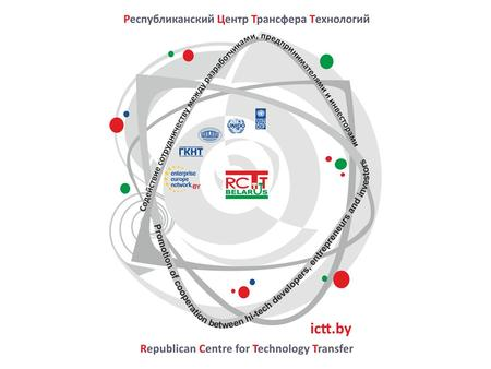 The Republican Centre for Technology Transfer (RCTT) was founded in May 2003, under the aegis of the State Committee on Science and Technology of the.