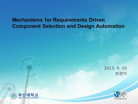 Mechanisms for Requirements Driven Component Selection and Design Automation 2013. 4. 10 최경석.
