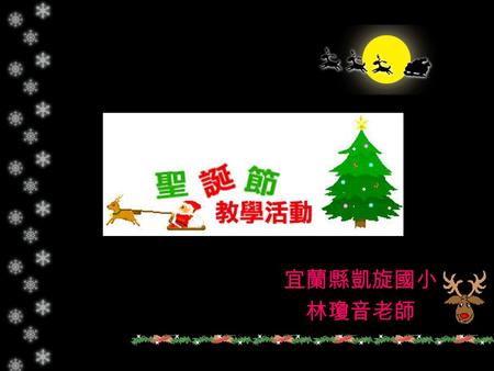 宜蘭縣凱旋國小 林瓊音老師 Let's sing a song! We We wish you a merry Christmas.*2 We wish you a merry Christmas and a happy new year. Good tidings we bring to you.