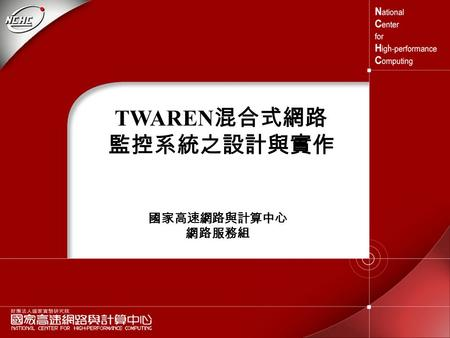 1 TWAREN 混合式網路 監控系統之設計與實作 國家高速網路與計算中心 網路服務組. 2 Outline  Introduction  Motivation  Issues  Design  Implementation  Future works.
