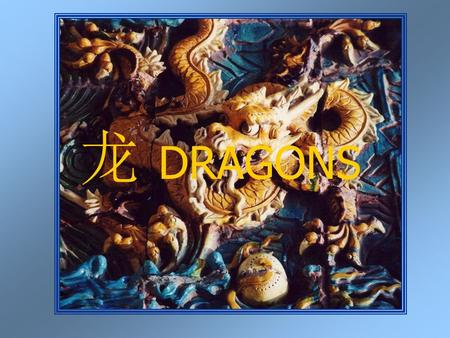 龙 DRAGONS. Dragons are one of the first things that people think of when you ask them what they associate with China. Dragons are everywhere in Chinese.