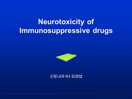Neurotoxicity of Immunosuppressive drugs 신장내과 R3 김경엽.