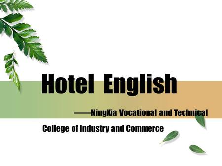 Hotel English ——NingXia Vocational and Technical College of Industry and Commerce.