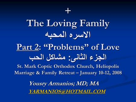 "+ The Loving Family الاسره المحبه Part 2: ""Problems"" of Love الجزء الثانى : مشاكل الحب St. Mark Coptic Orthodox Church, Heliopolis Marriage & Family Retreat."