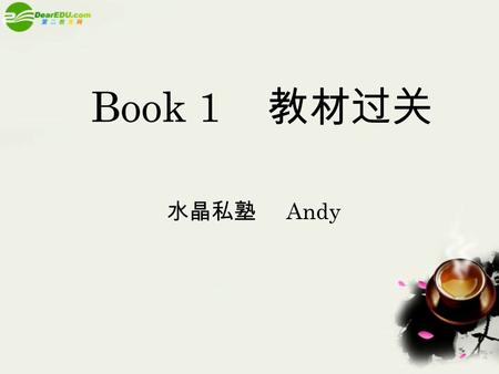 Book 1 教材过关 水晶私塾 Andy. Unit 4 Earthquakes Words and phrases 1. 严重受损,破败不堪 2. 挖出,发现 3. 因 …. 而自豪 4. 不重视 5. right away 6. as if 7. at an end 8. a number.