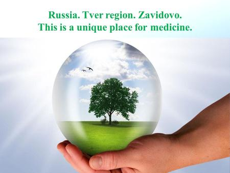Russia. Tver region. Zavidovo. This is a unique place for medicine.