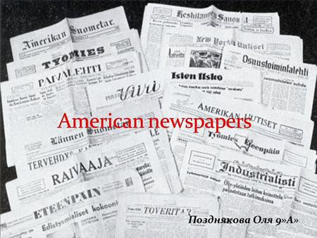 Позднякова Оля 9»А». In the 17th century newspapers, magazines, almanacs were published in America. The oldest printing press in America was set up at.