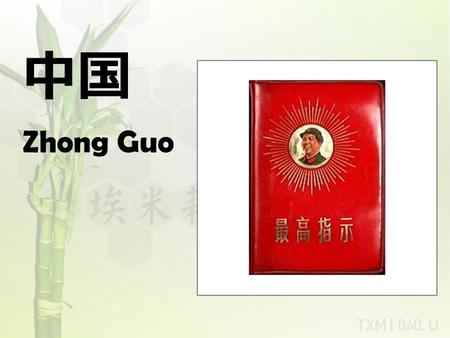 中国 Zhong Guo. The Long March The Great Leap Forward An economic and social campaign in China (1958-1961) designed to move China from an agrarian.