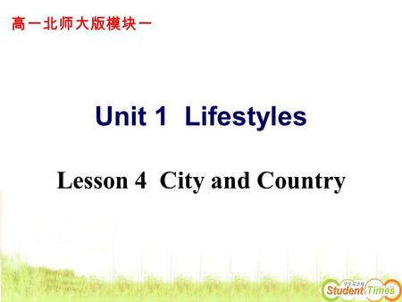 高一北师大版模块一 Unit 1 Lifestyles Lesson 4 City and Country.