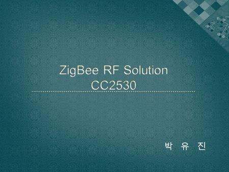 박 유 진.  2.4-GHz IEEE 802.15.4 Compliant RF Transceiver  Excellent Receiver Sensitivity ( -97dBm) and Robustness to Interference  6-mm × 6-mm QFN40.