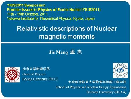 Relativistic descriptions of Nuclear magnetic moments Jie Meng 孟 杰 北京航空航天大学物理与核能工程学院 School of Physics and Nuclear Energy Engineering Beihang University.