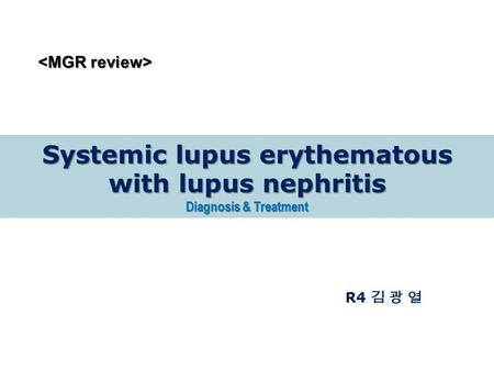 Systemic lupus erythematous with lupus nephritis Diagnosis & Treatment