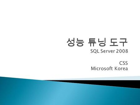 CSS Microsoft Korea. Data Collector Management Data Warehouse Performance and Configuration Reports Graphical Showplan Activity Monitor <strong>SQL</strong> Profiler Dynamic.